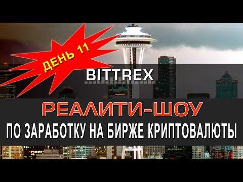 День 11. Реалити шоу по заработку криптовалюты на бирже Bittrex: Мое мнение о хардфорке Биткоина!