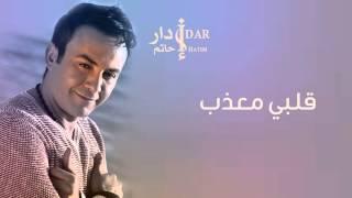 Download Hatim Idar - Qalbi Moaadab (Official Audio) | حاتم إدار - قلبي معذب MP3 song and Music Video
