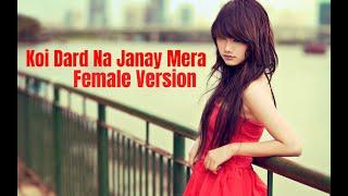 Female Version : Koi Dard Na Jane Mera Song | Teaser | Sahir Ali Bagga | haye rabba puche mere dil