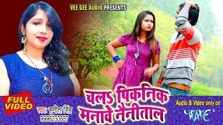 #Sunita_Singh का यह वीडियो सांग नया साल में रिकॉड बना देगा | Chala Picnic Manawe Nainitaal