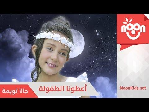 اعطونا الطفولة - جالا تويمة | A3tona Al Tofole - Gala Twemeh