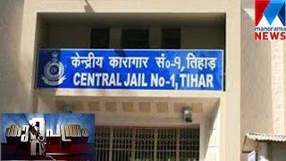Major security breach at Tihar Jail | Manorama News | Kuttapathram