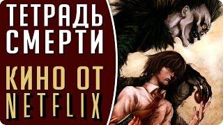 Тетрадь смерти 2017 о будущем фильме от Netflix (Death Note) #Кино