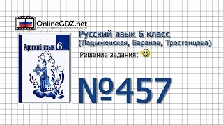 Задание № 457 — Русский язык 6 класс (Ладыженская, Баранов, Тростенцова)