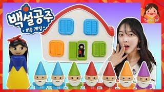 백설공주 새 집으로 이사하기!! 퍼즐게임 마녀 일곱난쟁이 1인용 보드게임 유아용 두뇌발달 동화 장난감 [유라]