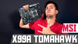 MSI X99A Tomahawk: флагман без побрякушек