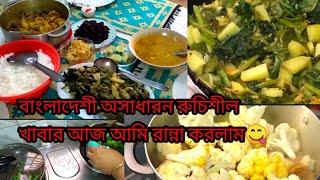 বাংগালীর পছন্দের সেরা খাবার রাধঁলাম আজ আমার ঘরে! | The Most Likely Food Item Of Bangladesh|Volg/28