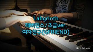 [무료악보] 초급 Labyrinth 래버린스 / 여자친구(GFRIEND)
