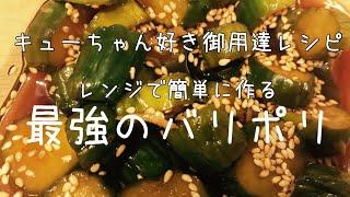 きゅうりの漬物|yuzumamaゆずままさんのレシピ書き起こし