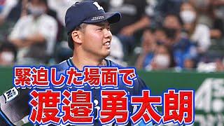 渡邉勇太朗『緊迫した場面でも 臆することなく』