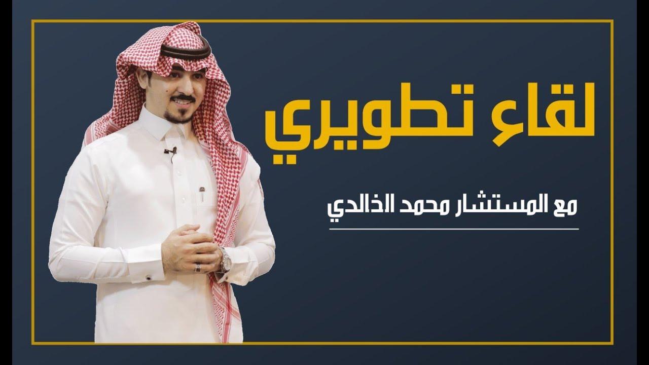 لقاء تطويري مع المستشار محمد الخالدي