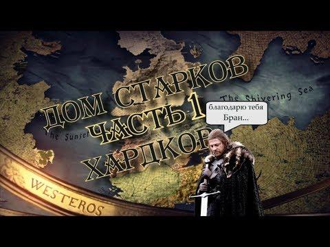 Westeros: Total War - Нэд Старк жив! [Старки; Хардкор; Часть 1]