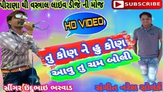 Live_dj Tu Kon Ne Hu Kon New Gujrati Song 2019 Singar Endu Bharwad Full Hd Video On Youtube