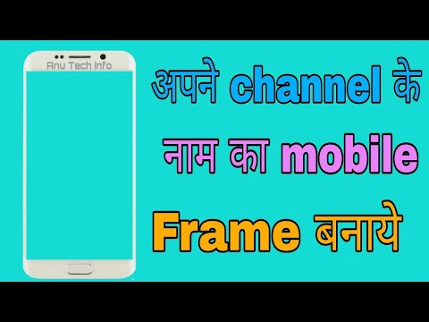 How to create a mobile PNG for youtube channel in hindi 2018  apane naam ka  mobile frame banaye #ati