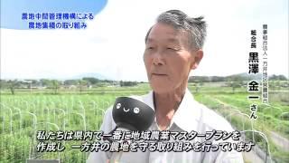 いわて!わんこ広報室 【第16回】農地中間管理機構による農地集積の取り組み!
