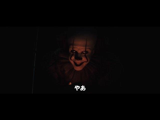 """映画『IT/イット THE END """"それ""""が見えたら、終わり。』予告編"""
