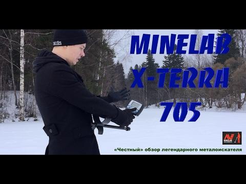 Металлоискатель Minelab X-Terra 705 мой отзыв.