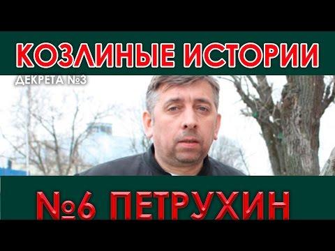 КОЗЛИНЫЕ ИСТОРИИ ДЕКРЕТА №3 _6