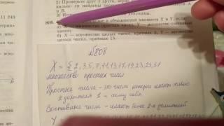808 Алгебра 8 класс, найдите пересечение и объединение множеств