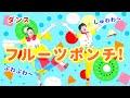 【ダンス・キッズ】フルーツポンチ! / gaagaaS [保育/体操/くだもの/運動会/発表会/子育て/こどものうた]