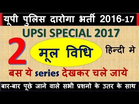 MOOL VIDHI IN HINDI,UPSI - 2016/17 -मूल विधि    most asked question in upsi( mool vidhi) in hindi thumbnail