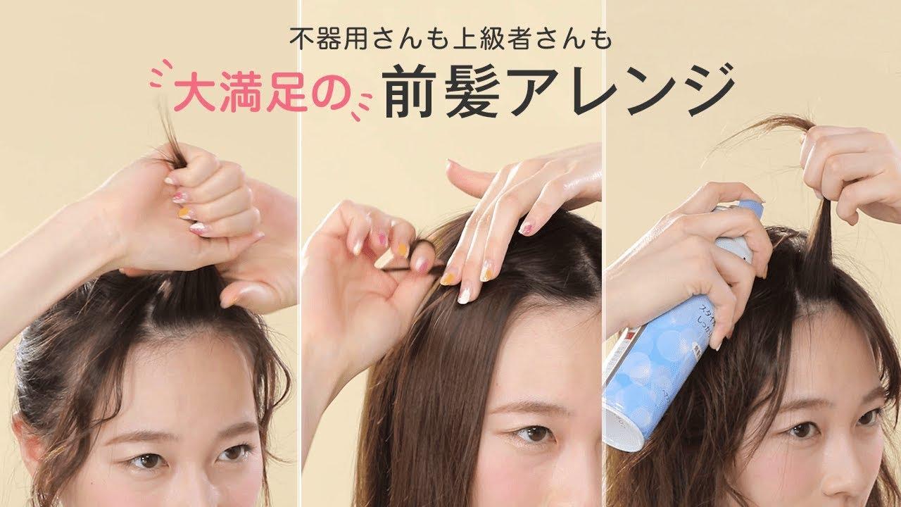 前髪 上げる アレンジ 前髪アップヘアがかわいすぎ!伸ばしかけ前髪もスッキリまとまる!