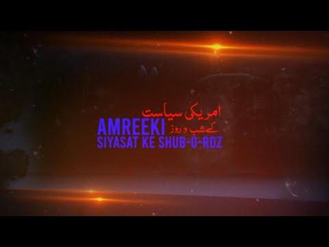 EP 1 - Amreeki Siyasat kay Shub-o-Roz - USA Political Talk-Show