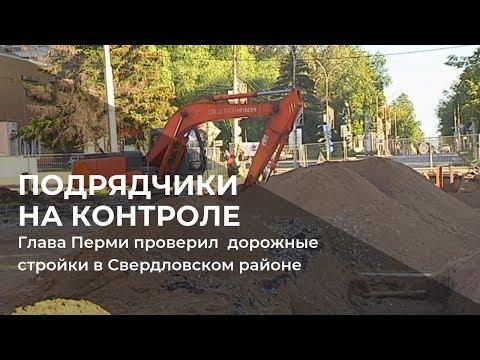 Глава Перми проверил дорожные стройки в Свердловском районе