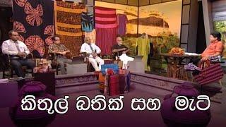 Doramadalawa - (2020-08-17) | ITN Thumbnail