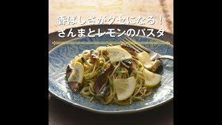 【さんまとレモンのパスタ】 by もりたとしこ(盛りつけ師・料理家) 焦...