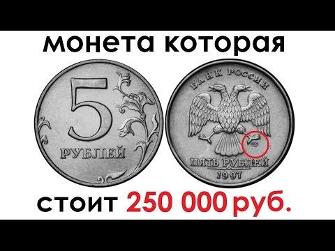 Самая дорогая монета в россии цена