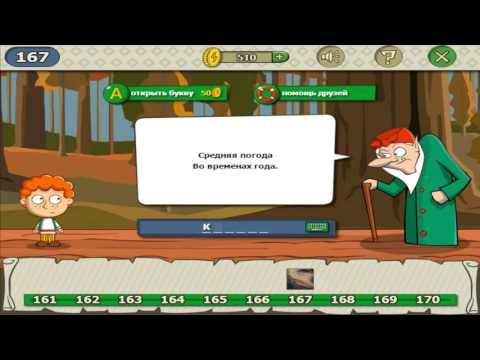 Загадки волшебная история ответы на уровень 167 игры загадки волшебная история