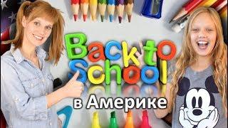 ПОКУПКИ К ШКОЛЕ - ШКОЛА В АМЕРИКЕ - ПОДГОТОВКА К ШКОЛЕ - BACK TO SCHOOL