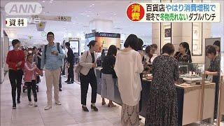 消費増税と暖冬の影響・・・百貨店売り上げ前年比-5%(20/01/22)