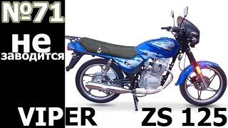VIPER ZS 125: не заводится / проблемы с электрикой