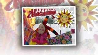 Широкая Масленица - древнеславянский праздник