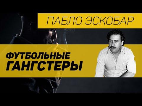 Пабло Эскобар. Нарко-Атлетико / Документальный фильм