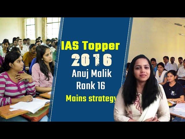 IAS Topper 2016 Anuj Malik Rank 16 Mains strategy