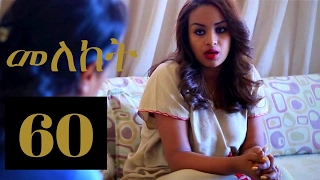 Meleket /መለከት / Season 01 Episode 60 / Amharic Drama