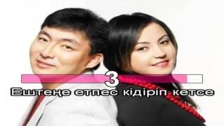Токтар Серик Коршинин кызы КАРАОКЕ онлайн казакша Full HD 1