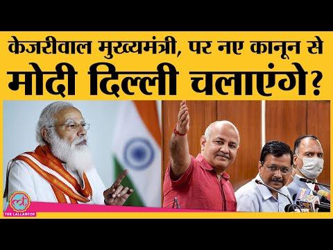 Delhi पर लाए नए कानून में क्या है, जिसपर Modi सरकार से भिड़ पड़ी Kejriwal एंड कंपनी?