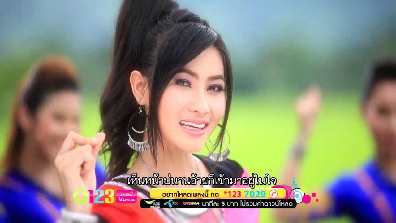 O.K.บ่อ้าย  - ข้าวทิพย์ ธิดาดิน [Official MV]