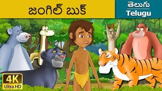 Jungle Book in Telugu | Telugu Stories | Telugu Fairy Tales