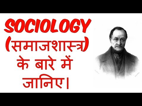 What is Sociology  in Hindi | समाजशास्त्र क्या है ? | Sociology | Education