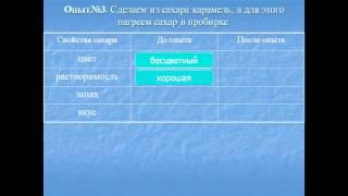 Презентация Физические и химические явления