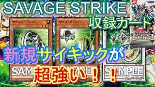 【遊戯王】サベージ・ストライク収録カードの新規サイキックモンスターがめちゃつよ