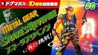 ドグマ風見10周年記念特番! 伝説のゲーム「METAL GEAR2 SNAKES REVENGE...
