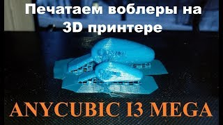 Обзор 3д принтера ANYCUBIC I3 MEGA - печатаем воблеры | Review of 3d printer ANYCUBIC I3 MEGA