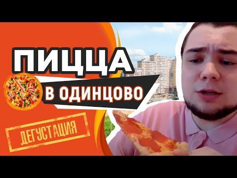 Где заказать пиццу: тестирую доставку в ЖК Одинбург