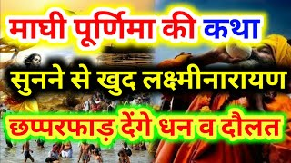#माघी पूर्णिमा की कथा सुनने से खुद लक्ष्मीनारायण छप्परफाड़ देगें धन व दौलत#Purnima Vrat Katha🙏💎💰